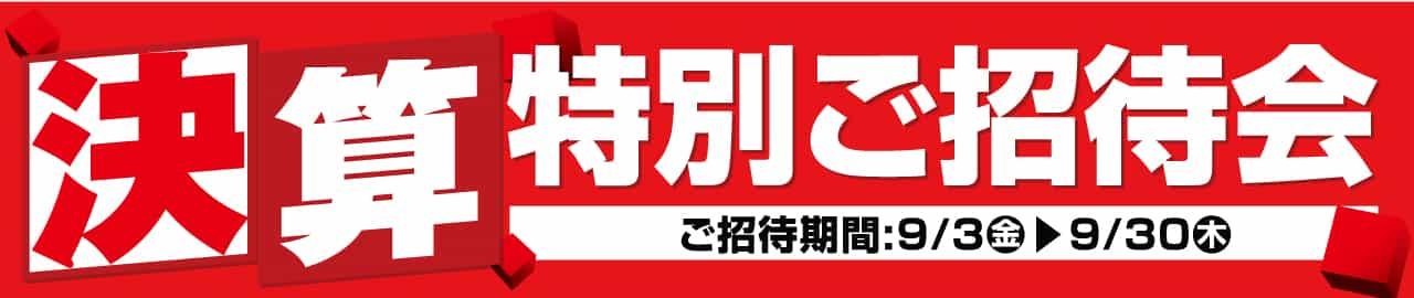 『決算 特別ご招待会』ご招待期間:9月3日(金)~9月30日(木)