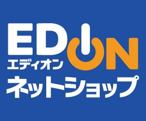 エディオン-公式通販サイト-