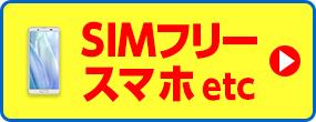 SIMフリースマホ